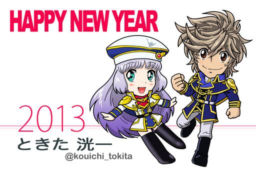 2013NENGA_BLOG.jpg